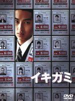 イキガミ(通常)(DVD)