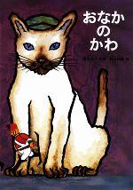おなかのかわ(こどものともコレクション2009)(児童書)