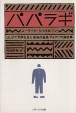 パパラギ はじめて文明を見た南海の酋長ツイアビの演説集(SB文庫)(文庫)