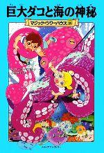 巨大ダコと海の神秘(マジック・ツリーハウス25)(児童書)