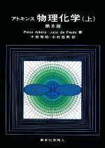 アトキンス 物理化学 第8版(上)(単行本)