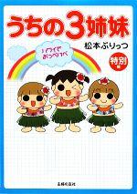 うちの3姉妹 特別編 ハワイでおっぺけぺ(単行本)