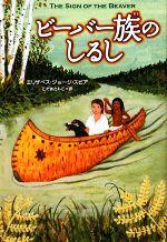 ビーバー族のしるし(児童書)