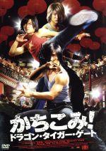 かちこみ!ドラゴン・タイガー・ゲート スタンダード・エディション(通常)(DVD)