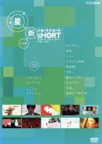 星新一 ショートショート VOL.5 シュール・エディション(通常)(DVD)