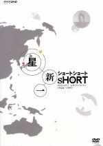 星新一 ショートショート DVD-BOX(通常)(DVD)
