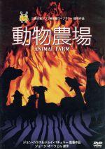 動物農場(通常)(DVD)