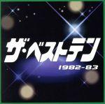 ザ・ベストテン 1982-83(通常)(CDA)