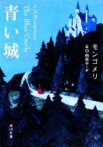 青い城(角川文庫)(文庫)