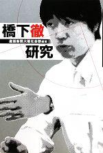 橋下徹研究(単行本)