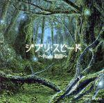 ジブリ・スピード~PIANO組曲~(通常)(CDA)