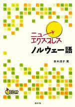 ニューエクスプレス ノルウェー語(CD1枚付)(単行本)