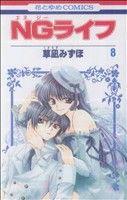 NGライフ(8)(花とゆめC)(少女コミック)