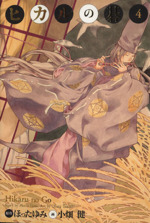 ヒカルの碁(完全版)(4)(完全版)(大人コミック)