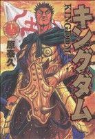 キングダム(13)(ヤングジャンプC)(大人コミック)