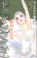 Do Da Dancin'! ヴェネチア国際編(5)(オフィスユーC)(少女コミック)