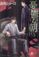 憂鬱な朝(1)(Chara C)(大人コミック)