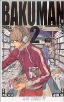 バクマン。(2)ジャンプC