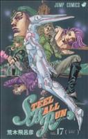 STEEL BALL RUN(17)(ジャンプC)(少年コミック)