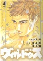 ヴィルトゥス(4)(ビッグC)(大人コミック)