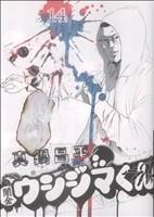 闇金ウシジマくん(14)ビッグC