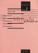 楽譜 ピアノ・メソード 1(単行本)