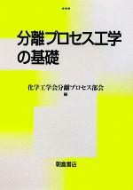 分離プロセス工学の基礎(単行本)