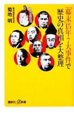 「幕末」15年・7大事件で歴史の真相を大整理(講談社+α新書)(新書)