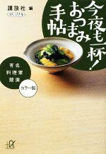 今夜も一杯!おつまみ手帖 有名料理家競演(講談社+α文庫)(文庫)