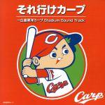 それ行けカープ~広島東洋カープ Stadium Sound Track(通常)(CDA)