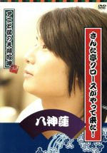 アニと僕の夫婦喧嘩 パーソナルDVD さんた亭クロースがやって来た!(通常)(DVD)