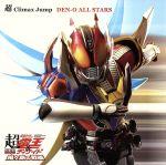 超Climax Jump(通常)(CDS)