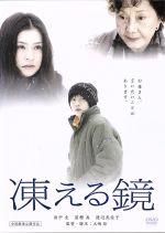 凍える鏡(通常)(DVD)