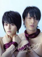 イノセント・ラヴ DVD-BOX(通常)(DVD)