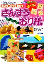 図形脳が強くなる 飛ばす・回す・動かす 遊べる!さんすうおり紙(プレNEO BOOKS)(児童書)