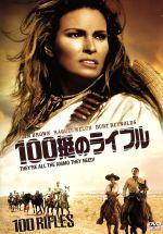 100挺のライフル(通常)(DVD)
