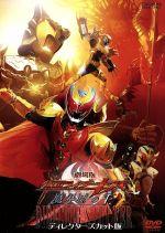 劇場版 仮面ライダーキバ 魔界城の王 ディレクターズカット版(通常)(DVD)