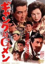ギャング対Gメン(通常)(DVD)