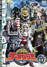 スーパー戦隊シリーズ 炎神戦隊ゴーオンジャー VOL.11(通常)(DVD)