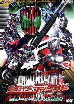 HERO CLUB 仮面ライダーディケイド VOL.2 ミラーワールドの激闘!(通常)(DVD)