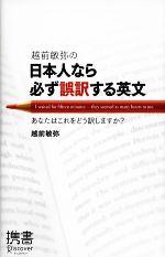 越前敏弥の日本人なら必ず誤訳する英文 あなたはこれをどう訳しますか?(ディスカヴァー携書)(新書)