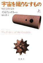宇宙を織りなすもの 時間と空間の正体(上)(単行本)