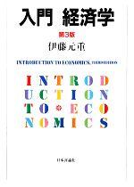 入門経済学(単行本)