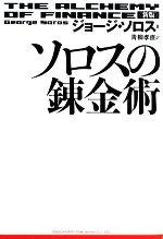 新版 ソロスの錬金術(単行本)