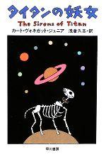 タイタンの妖女 新装版(ハヤカワ文庫SF)(文庫)