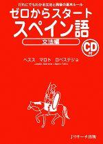 ゼロからスタート スペイン語 文法編(CD1枚付)(単行本)