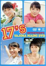 17's(通常)(DVD)