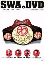 SWAのDVD(通常)(DVD)