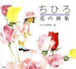 ちひろ 花の画集(単行本)