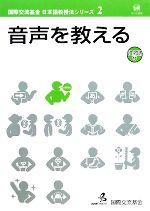 音声を教える(国際交流基金日本語教授法シリーズ第2巻)(CD-ROM1枚付)(単行本)